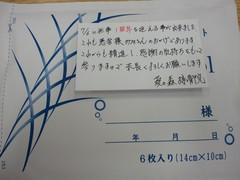 2012_0706_113223-DSC_0090.JPG