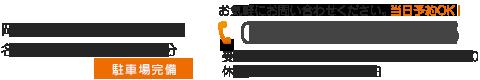 岡崎市筒針町字池田149-4 名鉄矢作橋駅より車で5分 駐車場完備。当日予約OKです。お気軽にお問い合わせください。電話番号 0564-83-7166 受付時間 午前9:00~13:00 午後16:00~20:00 休診日  日曜日・祝日・木曜午後