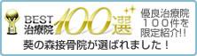 優良接骨院100件に葵の森接骨院が選ばれました!